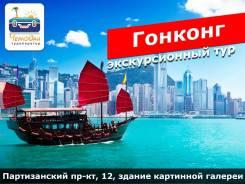 Гонконг. Гонконг-Гуанчжоу . Экскурсионный тур. Гонконг - Гуанчжоу комбинированный тур