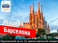 Испания. Испания. Экскурсионный тур. Вылеты в Барселону!