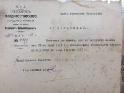 Отсрочка! Документ 1917 года! Владивосток! Временное правительство. Оригинал