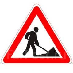 Дорожный знак 1.25 Дорожные работы