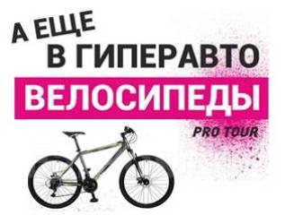 Велосипеды PRO TOUR - идеальное соотношение цена/качество