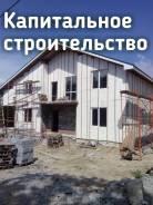 Капитальное строительство дома, дачи , бани, гаражи, навесы, беседки