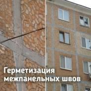 Герметизация и утепление межпанельных швов фасада