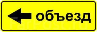 Дорожный знак 6.18.3 Направление объезда