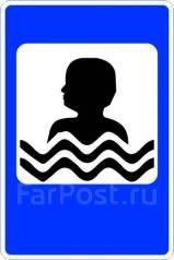 Дорожный знак 7.17 Бассейн или пляж.