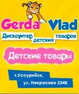 """Детские товары оптом и в розницу """"Гердавлад"""". Доставка по России"""
