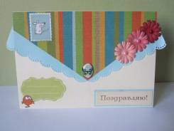 Поздравительная открытка - ручная работа.