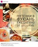 Фуюань. Шоппинг. Фуюань из Хабаровска на 2 дня/ 1 ночь. 4800 рублей.
