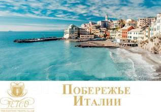Пляжный отдых в Италии от 43 000 руб.