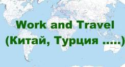 Work and Travel (Китай, Турция и т. д. )
