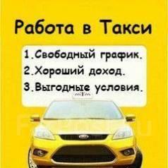 Водитель такси. Краснореченская 139А