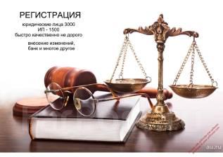 """Регистрация ООО, ИП """"под ключ"""""""
