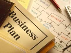 Помогу с началом бизнеса. Составлю бизнес-план