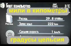 Перевод милли в км, Фаренгейты в Цельсии