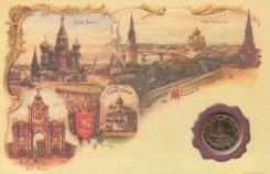 Сувенирная открытка с жетонами (ммд)