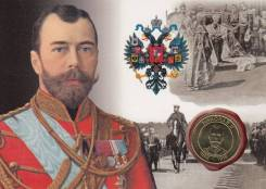 Сувенирная открытка Николай II тип 2