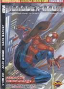 Спецвыпуск комикса Человек-паук