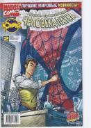 Комиксы «Новые приключения Человека-паука»