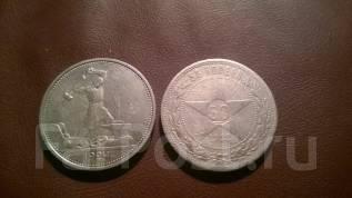 50 копеек 1924 года ПЛ очень хорошая + 50 копеек 1922 года ПЛ