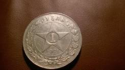 1 рубль 1921 года АГ оригинал ! Состояние ! в коллекцию !