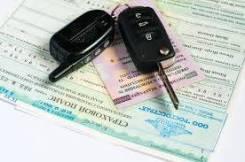 Регистраци оформление авто за один день. ОСАГО страхование автомобиля.