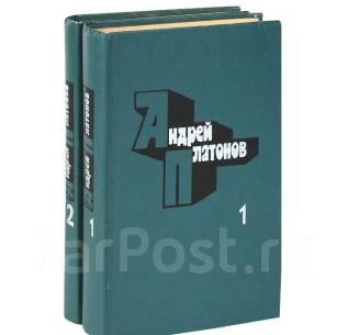 Андрей Платонов. Избранные произведения в двух томах. Под заказ