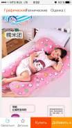 Подушки для беременных. 54