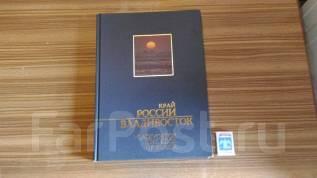 "Продам редкую книгу ""Край Росии Владивосток"""