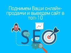 Поисковое продвижение сайтов (SEO). Повысим спрос на ваши товары