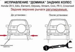 Рычаг подвески. Honda: Crossroad, Odyssey, Civic Ferio, Civic, CR-V, CR-V I-CTDI, Stream, Edix, FR-V, Element Двигатели: R20A, R18A, K24A, D17A, D15B...