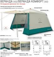 Тенты, шатры, палатки, столы, стулья, спальники, посуда Greenell ТУТ