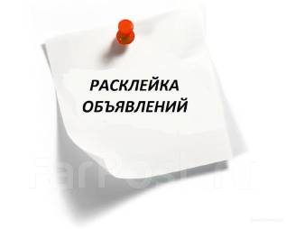 """Расклейщик. ООО """"МКК ДВ 25"""". Владивосток"""