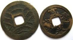 Монеты Японии 18 век ( 11 Лучей 4 Мона одна из монет) 31