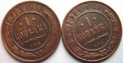 1 Коп. 1913 год и 1 Коп. 1914 год (СПБ) Николай II Россия 31
