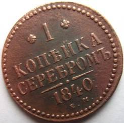 Отличная! 1 Копейка Серебром 1840 год (ЕМ) Николай I Россия 31
