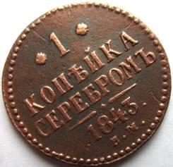 Отличная! 1 Копейка Серебром 1843 год (ЕМ) Николай I Россия 31