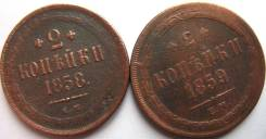 Редкие! Два Разновида! 2 Коп. 1858 и 1859 гг. (ЕМ) Александр II Россия31