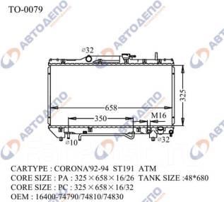 Радиатор охлаждения двигателя. Toyota Corona, AT140, AT151, AT141, AT160, AT171, AT150, AT170, ST195, AT190, ST191, AT177, AT220, ST190, AT211, AT175...