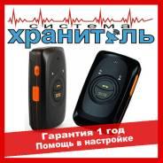 GPS/ГЛОНАСС брелок-телефон