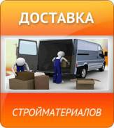 Доставка стройматериалов