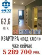 2-комнатная, улица Ватутина 4д. 64, 71 микрорайоны, застройщик, 62 кв.м.