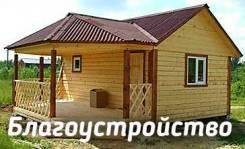 Благоустройство земельного участка.
