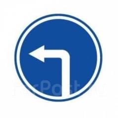 Дорожный знак 4.1.3 Движение налево.