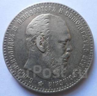 1 рубль 1887 года. Серебро. Александр III. Под заказ!