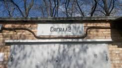 Гаражи кооперативные. улица Приморская 12, р-н Вокзальная дамба,Междуречье, 18 кв.м., электричество, подвал.