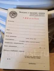 Вкладыш в трудовую книжку СССР. Оригинал