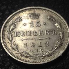 Менеты 15 копеек 1913 - 1915 год серебро
