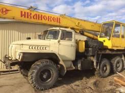Урал Ивановец. Автокран Урал-5557, 11 150 куб. см., 14 000 кг., 14 м.