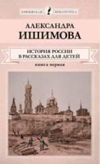 Книги А. Ишимова «История России в рассказах для детей» в 2-х томах