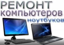 Ремонт Компьютеров, Ноутбуков. Acer. Asus. Dell. Samsung. Sony